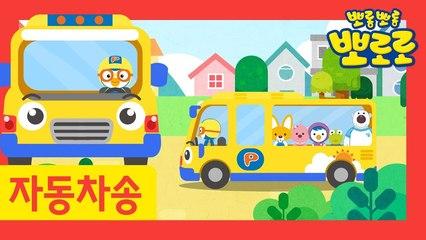 버스 바퀴가 빙글 빙글 | 뽀로로 버스가 빙글 빙글 | 뽀로로 자동차 동요 | 뽀로로와 노래해요