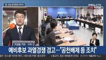 민주, 공천면접 마무리…한국, 신설합당 추진 의결