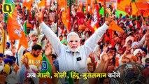 दिल्ली में BJP की हार के बाद 'चाणक्य' नीति पर बड़ा सवाल