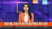 항공사들, 코로나19 확산에 동남아행도 중단·감편