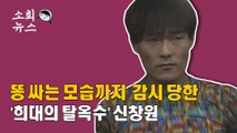 '희대의 탈옥수' 신창원, 교도소서 인권침해 당하다?!!!! [#소희뉴스]