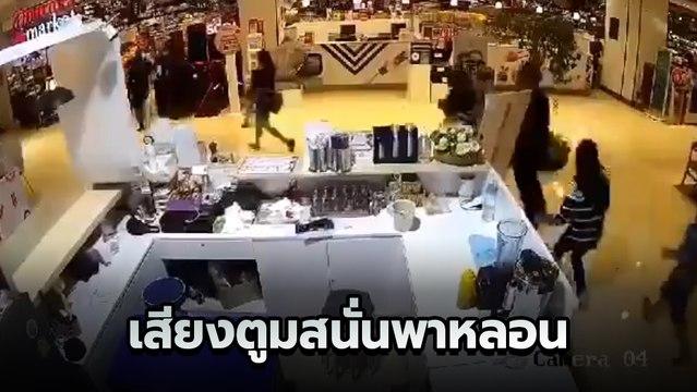 กราดยิงโคราชทำผวา ! คนในห้างแตกตื่นหนีตาย เพราะเสียงหม้อแปลงระเบิด