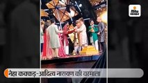 नेहा कक्कड़-आदित्य नारायण की वरमाला का वीडियो वायरल, टीआरपी के लिए किया शादी का ड्रामा