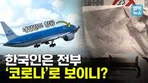 """[엠빅뉴스] """"네덜란스 항공사의 한국인 인종차별..?"""" 왜 한국어로만 적었을까?"""