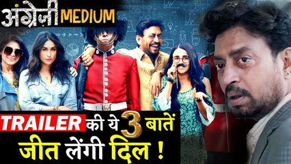 Here Are 3 Amazing Things About Irrfan Khan's Angrezi Medium Trailer