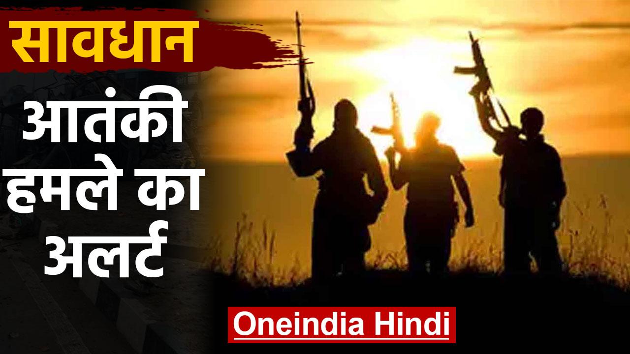 Uttar Pradesh, Rajasthan में Terrorist Attack की खबर, बढ़ाई गई Security |वनइंडिया हिंदी