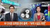"""中 다녀온 유학생 관리 총력…""""숙박 시설도 마련"""""""