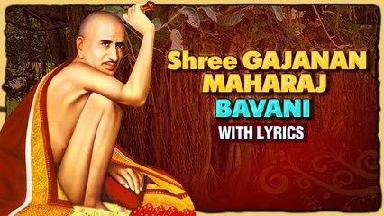 श्री गजानन महाराज बावन्नी | Gajanan Maharaj Bavani With Lyrics | Shri Gajanan Maharaj Shegaon