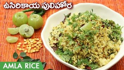 Ursikaya Pulihora Recipe In Telugu | ఉసిరికాయతో కమ్మటి పులిహోర | Amla Rice Recipe In Telugu