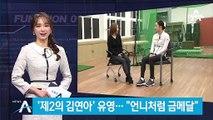 """'제2의 김연아' 주목받는 유영 """"언니처럼 금메달"""""""