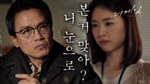 [The Game Towards Zero] EP.16,Lee Yeon-hee is being questioned., 더 게임:0시를 향하여 20200213