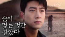 [The Game Towards Zero] EP.16,Taecyeon and Yeon-hee hug, 더 게임:0시를 향하여 20200213