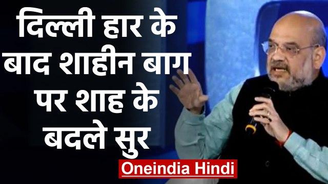 Delhi election results के बाद CAA पर आया Amit Shah का ये बड़ा बयान   वनइंडिया हिंदी