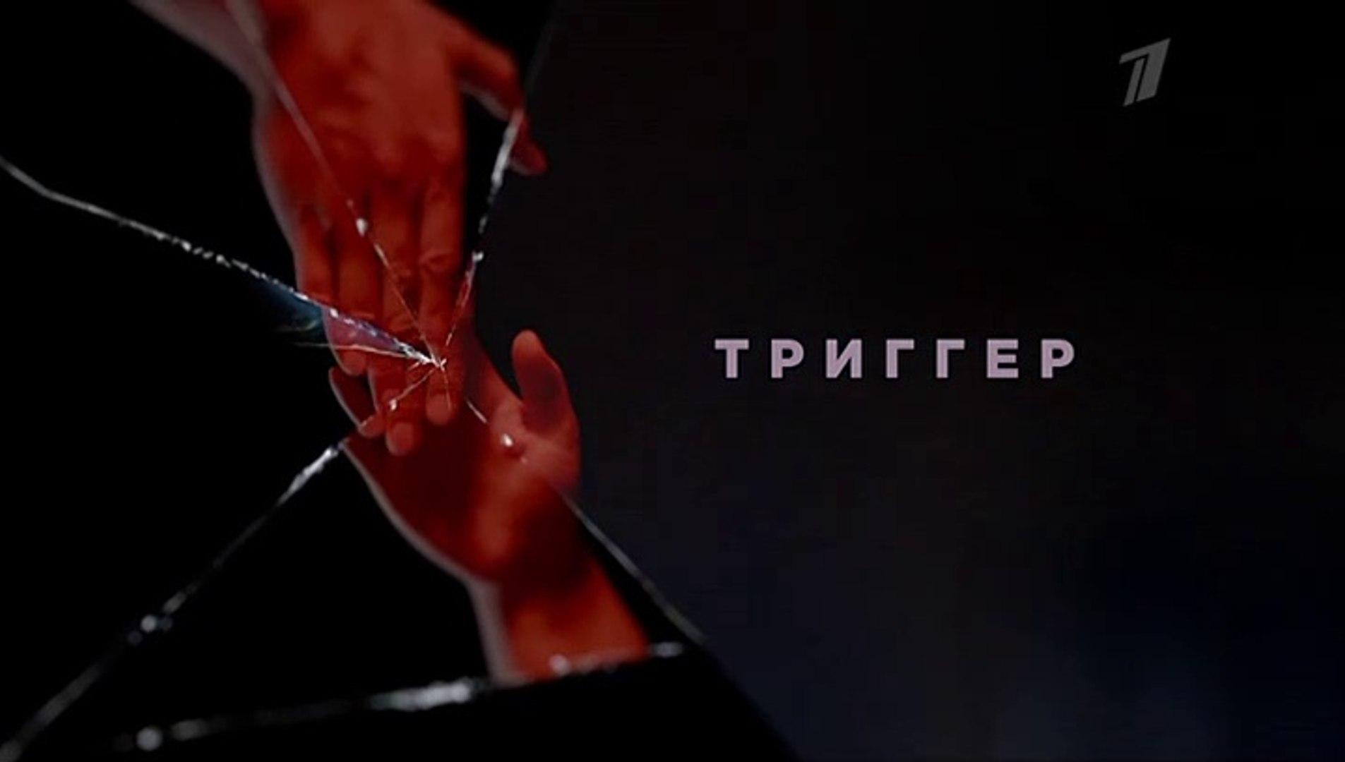 Триггер - 4 серия (2020) смотреть онлайн