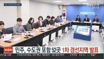 민주, 수도권 포함 52곳 1차 경선지역 발표