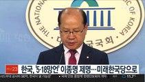 한국, '5·18망언' 이종명 제명…미래한국당으로