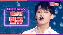 SEVENTEEN MINGYU Killing Part Compilation   [킬포장인] ★세븐틴 민규★ 킬링파트 모아보기