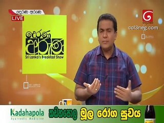 Derana Aruna 14-02-2020