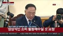 [현장연결] '코로나19 대응' 거시경제금융회의 개최