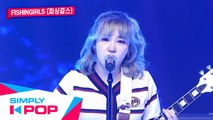 [Simply K-Pop] fishingirls(피싱걸스) - mind your own business(응 니얼굴) _ Ep.401 _ 021420