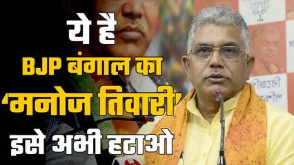 Beware BJP! - Dilip Ghosh will turn out to be another Manoj Tiwari
