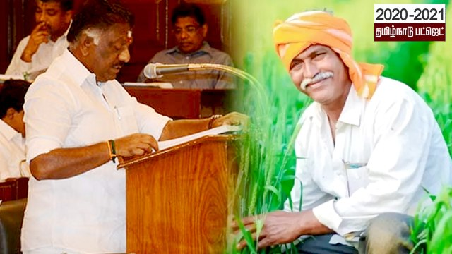 TN Budget 2020 | TN Budget focuses on agriculture