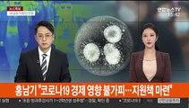 """홍남기 """"코로나19 경제 영향 불가피…지원책 마련"""""""