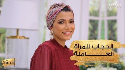 حيلة الحجاب للمرأة العاملة