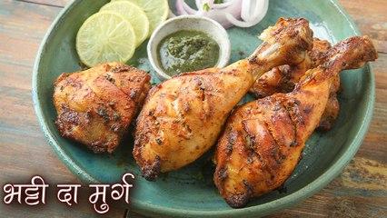 भट्टी दा मुर्ग | Bhatti Da Murgh Recipe In Hindi | Grilled Chicken Lollipop | Bhatti Ka Murg