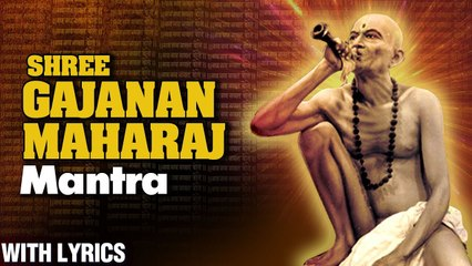 श्री शेगाव गजानन महाराज मंत्र | Gajanan Maharaj Mantra With Lyrics | OM Gajanan Namo Namah | Mantra