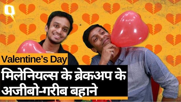 Valentine's Day: मिलेनियल्स के ब्रेकअप के अजीबो-गरीब बहाने | Quint Hindi