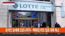 온라인 공세에 코로나까지…백화점·마트 점포 대폭 축소