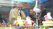 日劇 » 曼哈頓愛情故事09