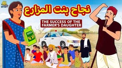 نجاح بنت المزارع | Success Of The Farmer's Daughter | Arabian Fairy Tales | قصص اطفال | حكايات عربية