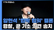 경찰, 양현석 '협박 혐의' 결론...곧 기소 의견 송치 / YTN