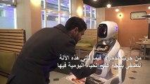 نادلة روبوت لتخفيف عبء الحياة اليومية على الأفغان