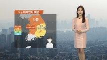 [날씨] 중부·전북 초미세먼지 '나쁨', 아침 짙은 안개 / YTN