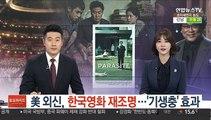 美 외신, 한국영화 재조명…'기생충' 효과