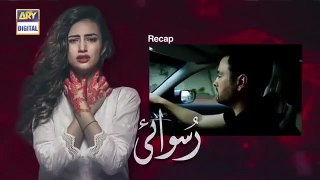 Ruswai Episode 20   ARY Digital Drama