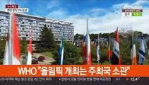 """WHO """"올림픽 개최는 주최국 소관"""""""