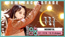 [Comeback Stage] Moonbyul - Eclipse, 문별 - 달이 태양을 가릴 때 Show Music core 20200215