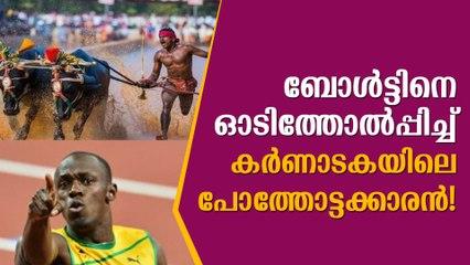 ഉസൈന് ബോള്ട്ടിനെ ഓടിത്തോല്പ്പിച്ച് കര്ണാടകയിലെ ഈ പോത്തോട്ടക്കാരന്! Karnataka Man vs Ussain Bolt