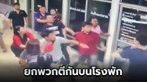 ไม่เกรงกลัวกฎหมาย ! กลุ่มวัยรุ่นตีกันยับบนโรงพักต่อหน้าตำรวจ