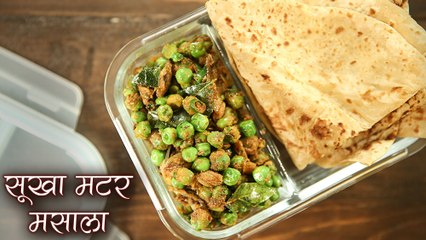 डब्बे के लिए बनाए सूखा मटर मसाला | Matar Masala Recipe In Hindi | How To Make Matar Ki Sabzi