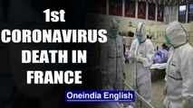 Coronavirus meance: An 80-year-old Chinese tourist dies in France, first in Europe|OneIndia News