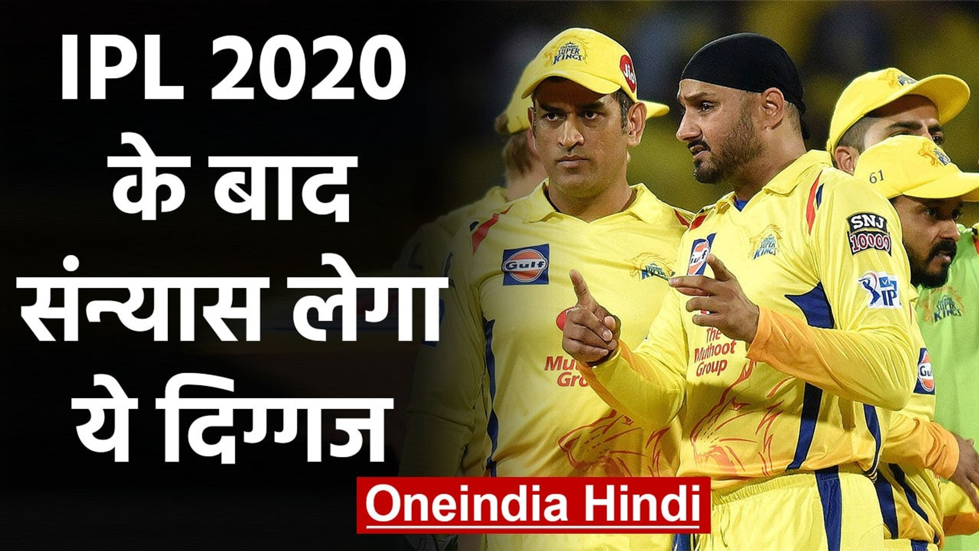 Harbhajan Singh may retire from all forms of cricket during IPL 2020 |वनइंडिया हिंदी