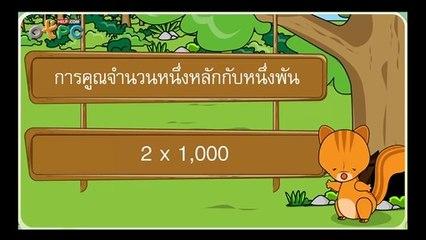 สื่อการเรียนการสอน การคูณจำนวนที่มีหนึ่งหลักกับจำนวนเต็มร้อย จำนวนเต็มพัน ป.3 คณิตศาสตร์
