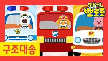 뽀로로 구조대송 | 우린 멋진 자동차 | 뽀로로 자동차송 | 소방차송 경찰차송 용감한 구조대 | 뽀로로 노래
