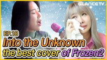 Into the Unknown the best cover of Frozen2 ( )ㅣJeA Lalala EP.18 l