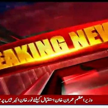 Breaking News - Turkish President Erdogan arrives in Pakistan - SAMAA TV - 13 Feb 2020